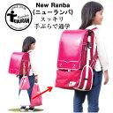 ランドセル 専用 アンダーバッグ New Ranba(ニューランバ) 大容量収縮可能バッグで安全な手ぶら通学にオススメ♪キ…