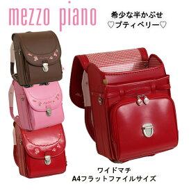 加藤忠 ランドセル 女の子 mezzo piano メゾピアノ 日本製 《プティベリー》半かぶせのストロベリー柄ピンク PINK アカ 赤 レッド RED ブラウン 茶色 半かぶせキューブ型 ウィング背カン クラリーノ 大容量ワイドマチ A4フラットファイル