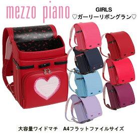 『 今週のポイント10倍 』ランドセル 女の子 2022 mezzo piano メゾピアノ 日本製 《ガーリーリボングラン 0103-2407》人気シリーズ最新作 レインカバー付ピンク ネイビー ブルー 水色 ラベンダー パープル 紫 アカ 大容量ワイドマチ 背裏牛革 A4フラットファイル