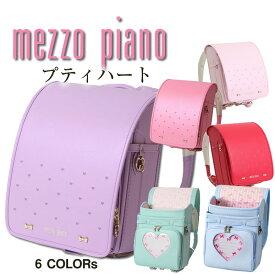 《2022 新色追加》 ランドセル 女の子 加藤忠 mezzo piano メゾピアノ 日本製 《プティハート 0103-2413》かぶせに小さなっハート刺繍が大人気! 今年人気のパステルカラー 大容量ワイドマチミントグリーン 緑 水色 パープル ピンク