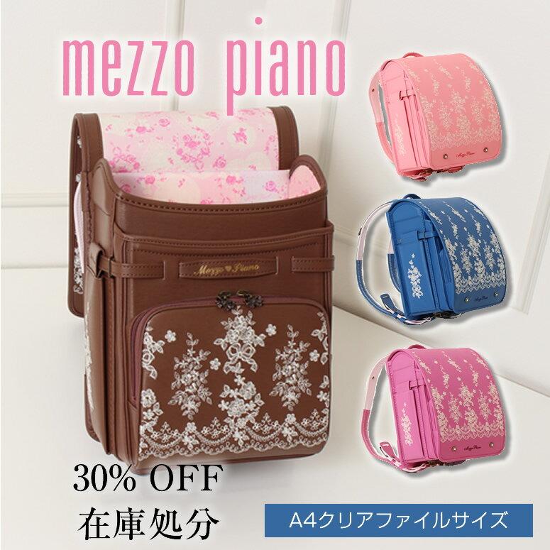 【30%off】型落ち 在庫処分【メゾピアノ ランドセル】 ドレストフルールクリアファイルサイズでよければ超オススメ♪豪華な刺繍のランドセルが30%OFF。学習院型/A4クリアファイル対応サイズ。ランドセル 女の子 日本製 アウトレット