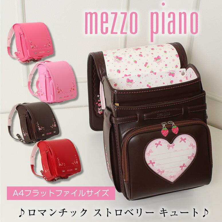 【メゾピアノ ランドセル】 ロマンチックストロベリーキュート Cuteないちご柄の刺繍と内張り、ファスナースライダー♪やや軽量なBODY。キューブ型/A4ブック(フラット)ファイル対応。ランドセル 女の子 日本製/