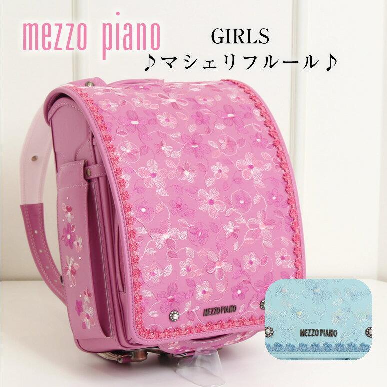 メゾピアノ ランドセル 女の子 2020マシェリフルール(0103-8209)ピンク/PINK/ブルー/水色/サックス/青キューブ型/ウィング背カン=フィットちゃん同等/ワンタッチ錠/A4ブック(フラット)ファイル対応。