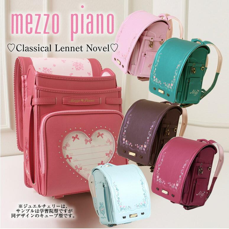 メゾピアノ ランドセル 女の子 日本製クラシカル レネット ノヴェル(0103-9210)アカ/赤/RED/パープル/紫/PURPLE/薄紫/グリーン/緑/GREEN/濃ピンク/さくら色/PINK/ブルー/サックス/水色キューブ型/ウィング背カン=フィットちゃん同等/A4ブックファイルサイズ。