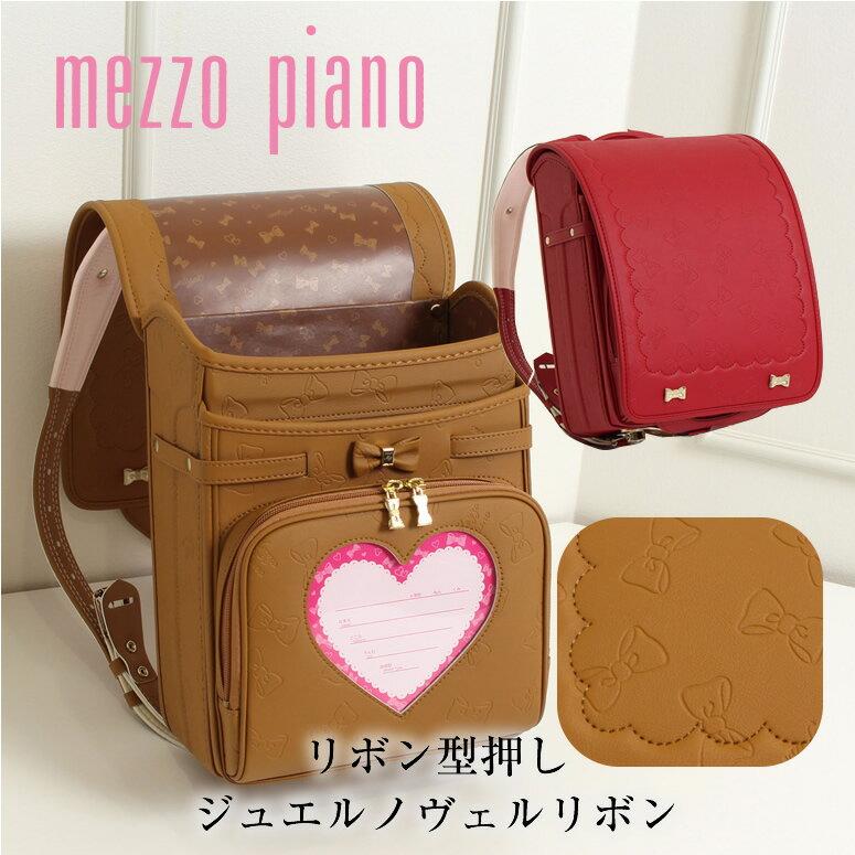 メゾピアノ ランドセル 女の子 2020ジュエルノヴェルリボン(0103-8211)アカ/赤/紅/ブラウン/茶色/キャメルキューブ型/ウィング背カン=フィットちゃん同等/ワンタッチ錠/A4ブック(フラット)ファイル対応。