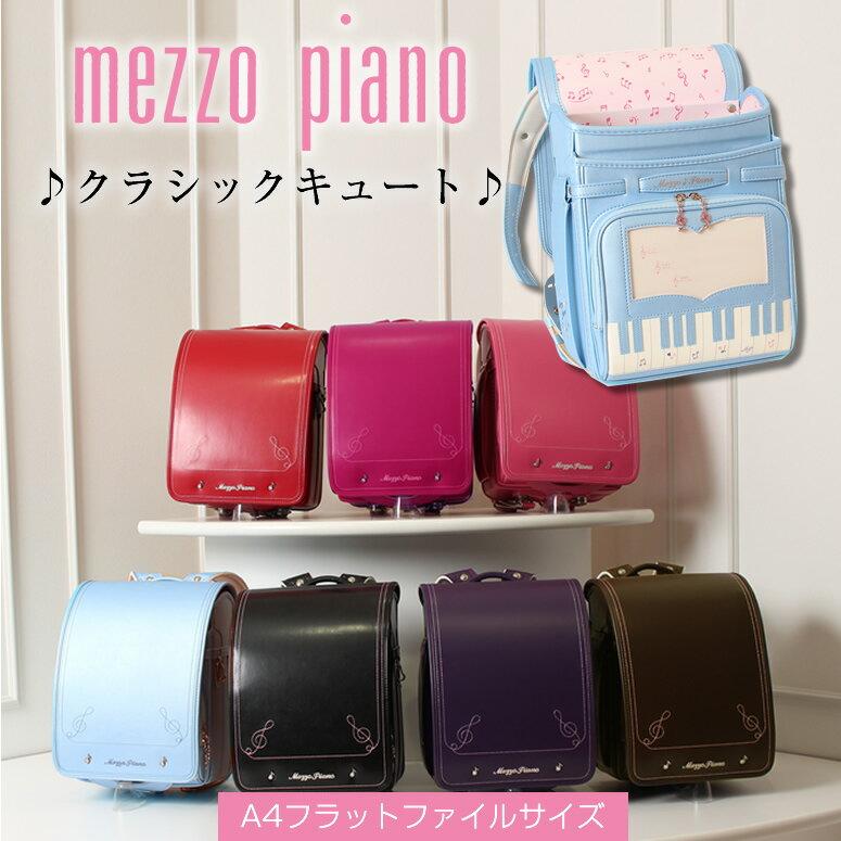 メゾピアノランドセル女の子日本製クラシックキュート ピアノの鍵盤で有名なデザインブルー/水色/サックス/アカ/赤/RED/パープル/紫/ピンク/PINK/さくら/濃ピンク/クロ/黒/ブラック/BLACK/ブラウン/茶/BROWN/ウィング背カン/ワンタッチ錠/A4フラット対応