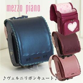 ランドセル 女の子 日本製 《メゾピアノ ヴェルニリボンキュート》フリルの付いた高級品 ブラウン 茶 BROWN アカ 赤 RED ピンク 薄ピンク PINK 濃ピンク 桃色 さくら色 ブルー 青 Blue キューブ型 ウィング背カン ワンタッチ錠 A4フラット対応