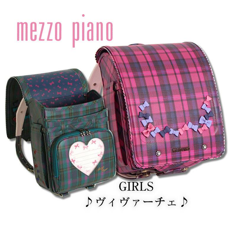 メゾピアノ ランドセル 女の子 日本製ヴィヴァーチェピンク/PINK/ピンクチェック/タータンチェック/グリーン/緑/ブラックウォッチ/キューブ型/ウィング背カン=フィットちゃん同等/ワンタッチ錠/A4ブック(フラット)ファイル対応。