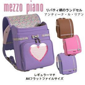 《2020-2021》 ランドセル 女の子 日本製 《メゾピアノ アンティーク・ル・リアン》リバティ花柄 雨カバー付きラベンダー パープル 紫色 ピンク 桃色 ブラウン 茶色 革色 ウィング背カン クラリーノ レギュラーマチ A4フラットファイル対応