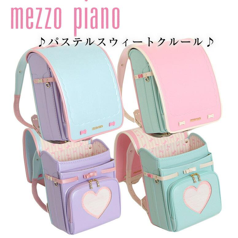 メゾピアノ ランドセル 女の子 日本製パステルスウィートクルールピンク/PINK/ミントグリーン/緑/ブルー/水色/サックス/ラベンダー/パープル/キューブ型/ウィング背カン=フィットちゃん同等/ワンタッチ錠/A4ブック(フラット)ファイル対応。