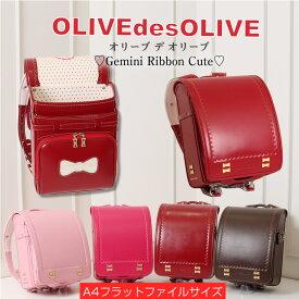 『2020年度継続モデル』ランドセル 女の子 日本製 《オリーブデオリーブ ジェミニリボンキュート》人気のWリボンデザイン ブラウン 茶 BROWN アカ 赤 RED ピンク 淡ピンク さくら色 PINK キューブ型 ウィング背カン=フィットちゃん同等 A4フラットファイル対応
