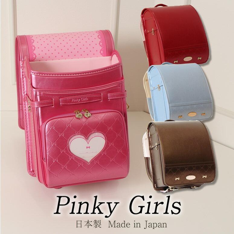 Pinky Girls/ピンキーガールズ ランドセル 女の子 日本製リュミエールリボンキルティングデザインがCuteなランドセル。パール&シワ加工は高級感。キューブ型/A4ブック(フラット)ファイルサイズ。
