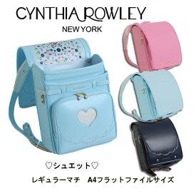 《 9/4〜 税込¥39,800!》ランドセル 女の子 日本製 型落ち《Cynthia Rowley シンシア ローリー シュエット》人気ブランド 雨カバー付きchouetteとはフランス語で「フクロウ」の意味ピンク PINK ブルー 水色 青 ウィング背カン