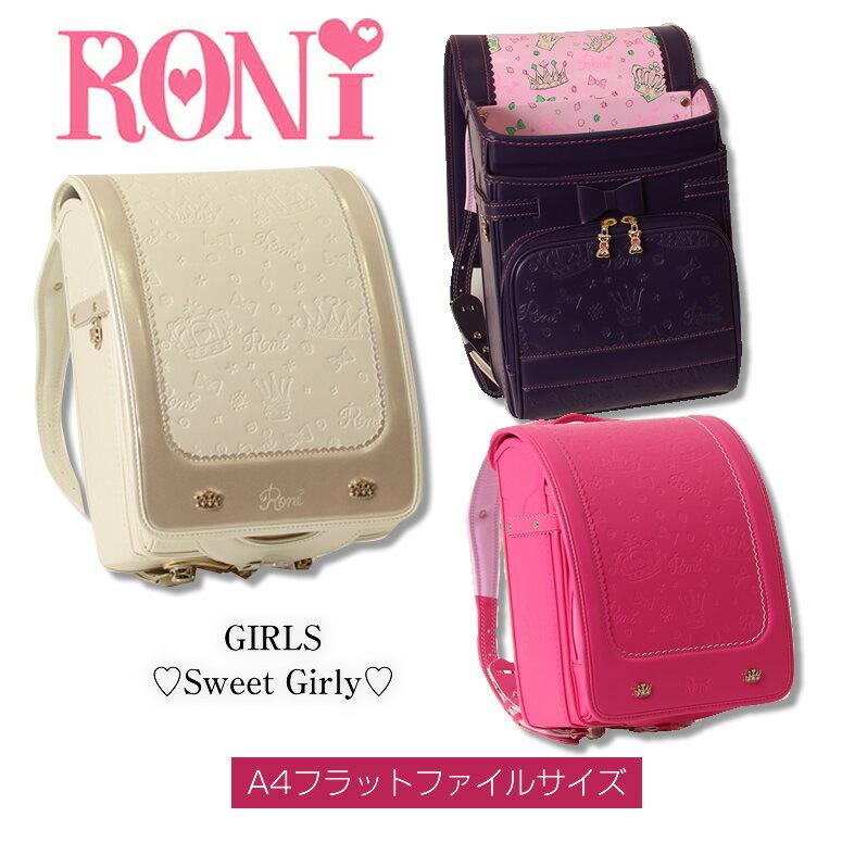 RONi/ロニィ/ロニー ランドセル 女の子 日本製スウィートガーリー ラグジュアリーでスウィートなロニィブランドのランドセル。一番人気はピュアホワイト!キューブ型/A4ブック(フラット)ファイルサイズ。