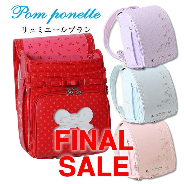 ポンポネット ランドセル 女の子 日本製リュミエール ブラン 8203 小さなドット柄にリボンの刺繍がCuteなランドセル。キューブ型/A4ブック(フラット)ファイルサイズ。