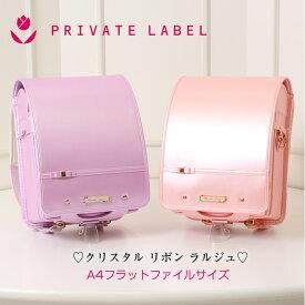 『2020年度継続モデル』ランドセル 女の子 日本製 《プライベートレーベル クリスタルリボンラルジュ》(ラベンダーは現在完売) ピンク PINK 薄ピンク 桃色 むらさき ラベンダー 紫 PURPLE 学習院型 ウィング背カン=フィットちゃん同等 /A4フラットファイル対応