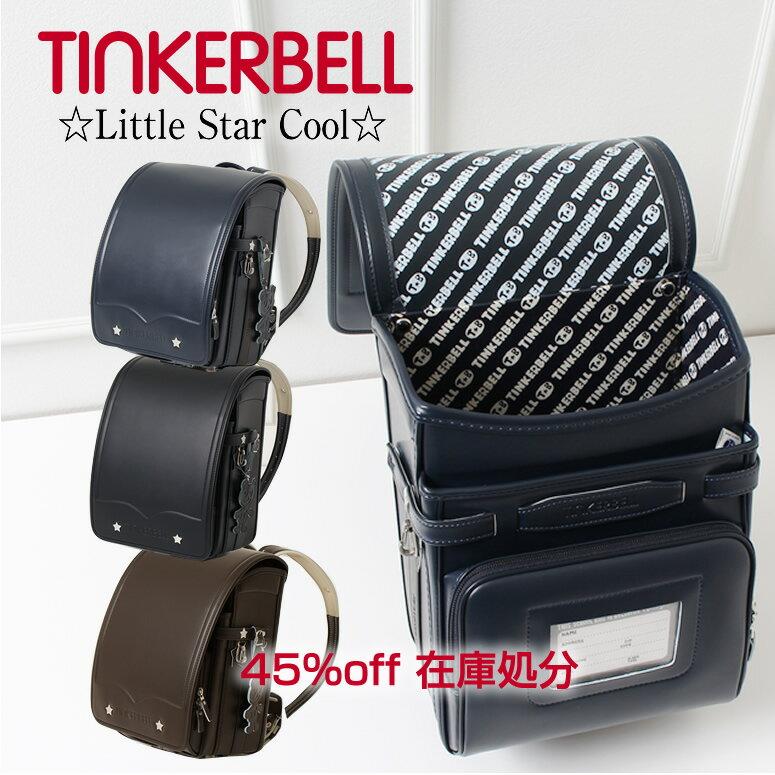 【45% off】ティンカーベル ランドセル 男の子 型落ち 在庫処分 日本製 アウトレットリトル スター クール シックなデザインの男の子用ランドセル。スポーツブランド以外ならオススメ♪キューブ型/A4ブック(フラット)ファイルサイズ。