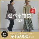【大好評につき再販】中身が選べる福袋〈赤字〉選べる5点!!★最大3万5千円以上★