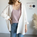 バックロングガーゼシャツ 羽織り シンプル ウッドボタン チャコール ブラウン アイボリー レディース カジュアル …