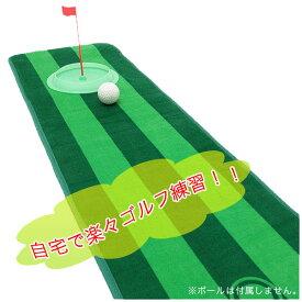 おうちで練習♪スコアアップ! パターマット/ゴルフ練習用マット 3m ゴルフ 敬老の日ギフト