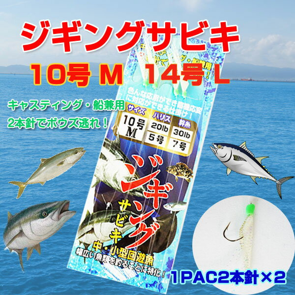【10点までメール便対応商品】ジギングサビキ ジグサビキ さびき 仕掛け 10号(M) 14号(L) キャスティング 仕掛け 船釣り