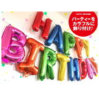 ハッピーバースデーバルーンカラフルに誕生日HAPPYBIRTHDAY