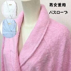 バスローブ タオル地 パイル 男女兼用 フリーサイズ ガウン ルームウエア 部屋着 パジャマ 綿100% 全3色 さわやかバスローブ