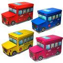 座れる 組み立て式ボックススツール バス型 乗り物型 キッズ 収納ボックス 収納ボックススツール BOXスツール…