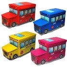 座れるボックススツールキッズ収納ボックス収納ボックススツールBOXスツールストレージボックスおもちゃ箱バス