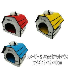 スヌーピーペットハウス ペットのおうち 犬 猫 ペットベッド 室内ペットハウス