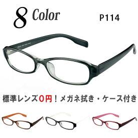 メガネ 度付き 度なし 乱視対応 サングラス 軽量 フレーム TR90(グリルアミド)小さめ スクエア 眼鏡 送料無料 Poly+/P114