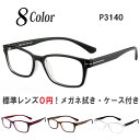 メガネ 度付き 度なし 乱視対応 サングラス 軽量 フレーム TR90(グリルアミド) ウェリントン 眼鏡 送料無料 Poly+/P3140