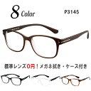 メガネ 度付き 度なし 乱視対応 サングラス 軽量 フレーム TR90(グリルアミド) 大きめ ウェリントン 眼鏡 送料無料 Poly+/P3145