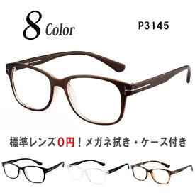 メガネ 度付き 度なし おしゃれ 乱視対応 サングラス 軽量 フレーム TR90(グリルアミド) 大きめ ウェリントン 眼鏡 送料無料 Poly+/P3145