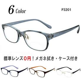 メガネ 度付き 度なし 乱視対応 サングラス 軽量 フレーム TR90(グリルアミド) 鼻パッド付 ウェリントン 眼鏡 送料無料 Poly+/P3201