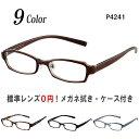 メガネ 度付き 度なし 乱視対応 サングラス 軽量 フレーム TR90(グリルアミド) 鼻パッド付 スクエア 眼鏡 送料無料 Poly+/P4241