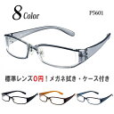 メガネ 度付き度なし 乱視にも対応 軽量フレーム TR90(グリルアミド) 鼻パッド付 ゴーグル眼鏡 横ナイロール 送料無料 Poly+/P5601