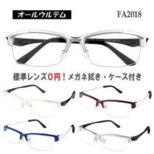 スポーツ メガネ サングラス 眼鏡 度付き 度なし おしゃれ 乱視対応 ウルテム フレーム ナイロール 送料無料 FACE/FA2018