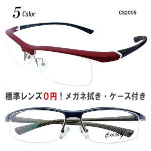 スポーツ メガネ サングラス 度付き 度なし おしゃれ 大きめ 眼鏡 フレーム ナイロール 送料無料 CROSS S/CS2005