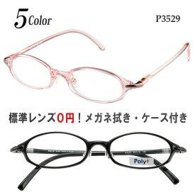 メガネ 度付き 度なし 乱視対応 サングラス 軽量 フレーム TR90(グリルアミド) 鼻パッド付 小さめ オーバル 眼鏡 送料無料 Poly+/P3529