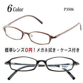 メガネ 度付き 度なし おしゃれ 乱視対応 サングラス 軽量 フレーム TR90(グリルアミド) 鼻パッド付 スクエア 眼鏡 送料無料 Poly+/P3506