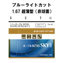 1.67非球面 ニューオーブル167AS SKY ブルーライトカット(超薄型)2枚1組