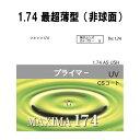 【全商品ポイント10倍!】2/15まで1.74非球面 マキシマ174(最超薄型)2枚1組