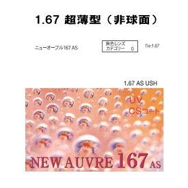 1.67非球面 ニューオーブル167AS(超薄型)2枚1組