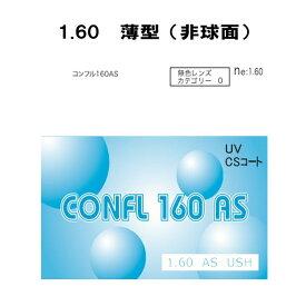 1.60非球面 コンフル160AS(薄型)2枚1組