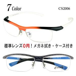 スポーツ メガネ サングラス 度付き 度なし おしゃれ 大きめ 眼鏡 フレーム ナイロール 送料無料 CROSS S/CS2006