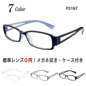 メガネ 度付き 度なし おしゃれ 乱視対応 サングラス 軽量 フレーム TR90(グリルアミド) スクエア 眼鏡 送料無料 Poly+/P3167