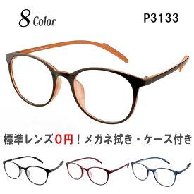メガネ 度付き 度なし おしゃれ 乱視対応 サングラス 軽量 フレーム TR90(グリルアミド) ボストン 細いリム 眼鏡 送料無料 Poly+/P3133