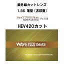 UV420カット ウェイブプラス156AS 非球面1.56(薄型)2枚1組