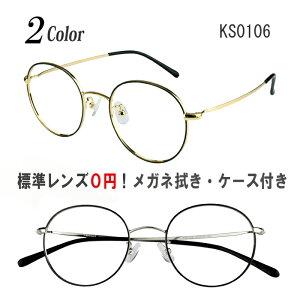 ボストン メガネ 度付き 度なし おしゃれ 乱視対応 サングラス 軽量 ステンレステンプル 眼鏡 細いリム 送料無料 I.denmark/KS0106
